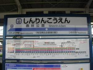 森林公園駅名板.jpg