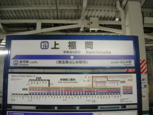 kamifukuoka2.jpg