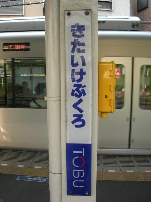 kitaikebukuro-hasira.jpg