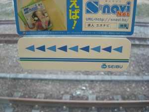sutekka-seibu-3.jpg